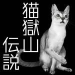 猫獄山伝説