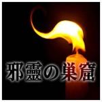 邪霊の巣窟【完全版】