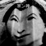 iengami