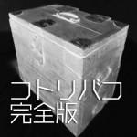 コトリバコ(コンプリート・完全版)【語り継がれる定番名作怖い話】
