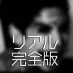 リアル(完全版)【語り継がれる最恐の話】