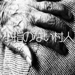 小指のない村人