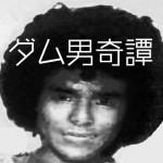 郷~ダム男奇譚