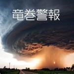 竜巻警報【都市伝説・怖い話】