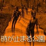 tokigatomarukouen