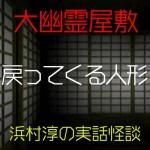 38-modotekuru-ningyou