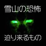 yukiyamanokyoufu-semarikurumono