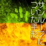 sanru-futegata