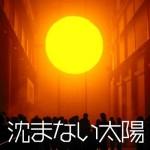 sizumanai-taiyou
