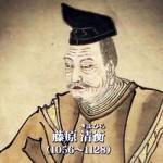 fujiwarakiyohira