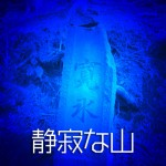 seijyakuna-yama
