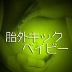 胎外からお腹を蹴る赤ちゃん