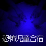 kyoufu-jidougassyuku