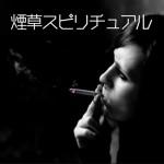 tabako-Spiritual