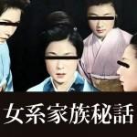 jokeikazoku-hiwa