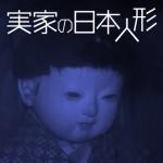 実家の日本人形