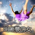 meisekimu-deai