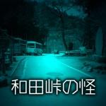 和田峠の怪