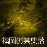 長男がが早死する福岡県の某集落