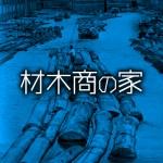 材木商の家~長谷川龍生の怖い話