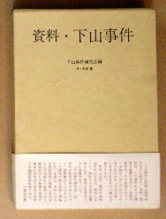 siryou-simoyama