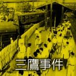 【国鉄三大ミステリー事件②】三鷹事件