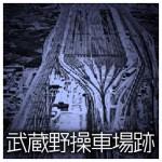 武蔵野操車場跡