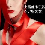 赤い服の女【定番・都市伝説】