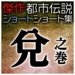 都市伝説・傑作ショートショート集 【兌の巻】