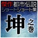 都市伝説・傑作ショートショート集 【坤の巻】