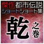 都市伝説・傑作ショートショート集 【乾の巻】