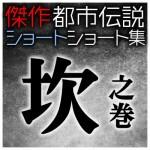 都市伝説・傑作ショートショート集 【坎の巻】