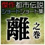 都市伝説・傑作ショートショート集 【離の巻】