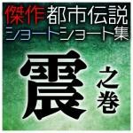 都市伝説・傑作ショートショート集 【震の巻】