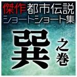 都市伝説・傑作ショートショート集 【巽の巻】