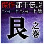 都市伝説・傑作ショートショート集 【艮の巻】