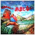 baachanno-omajinai