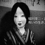 呪いの生き人形【稲川淳二・定番名作】