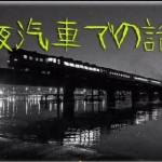 夜汽車での話【稲川淳二】