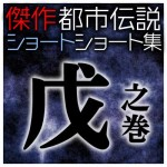 都市伝説・傑作ショートショート集 【戊の巻】
