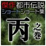 都市伝説・傑作ショートショート集 【丙の巻】