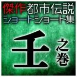 都市伝説・傑作ショートショート集 【壬の巻】