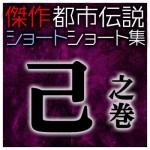 都市伝説・傑作ショートショート集 【己の巻】