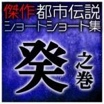 都市伝説・傑作ショートショート集 【癸の巻】
