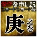 都市伝説・傑作ショートショート集 【庚の巻】