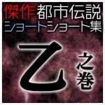 都市伝説・傑作ショートショート集 【乙の巻】