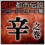 都市伝説・傑作ショートショート集 【辛の巻】