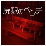 廃駅のベンチ