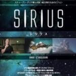 映画『シリウス』~SIRIUS~UFO情報公開・フリーエネルギー技術