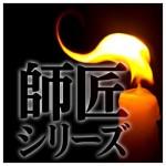 師匠シリーズ 055話 天使(4)